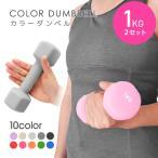 ダンベル 1kg 1キロ 2個セット 女性 エクササイズ 鉄アレイ トレーニング 筋トレ ダイエット