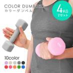 ダンベル 4kg 4キロ 2個セット 女性 エクササイズ 鉄アレイ トレーニング 筋トレ ダイエット