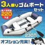 ゴムボート 釣り 船 災害用 ミニボート フィッシングボート コンパクト 海 川 アウトドア 3人乗り