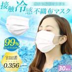 【20%OFFクーポン】 冷感不織布マスク 冷感マスク ひんやりマスク 3サイズ 大人 小顔女性 小さめ 子供 接触冷感 クールマスク 夏用マスク Q-max値 0.356
