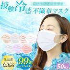 【20%OFFクーポン】 カラーマスク 冷感不織布マスク 冷感マスク ひんやりマスク 3サイズ 大人 小顔女性 小さめ 子供 接触冷感 不織布マスク ゆうパケット