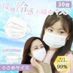 冷感不織布マスク 冷感マスク ひんやりマスク 小顔女性 子供 接触冷感 不織布マスク クールマスク Q-max値 0.356 呼吸しやすい 平ゴム