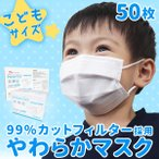 子供 幼児用 マスク 50枚 やわらか 不織布マスク 子ども キッズ 不織布 不織布マスク 使い捨て マスク 白 ウイルス 花粉 ハウスダスト 予30