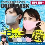 期間限定価格 ひんやりマスク 3枚入り 1-3日営業日以内発送 ひんやり 接触冷感 Q-max0.399 熱中症対策 レギュラー ジュニア 夏用 大人 子供 子ども