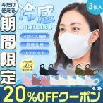 【20%OFFクーポン】 接触冷感マスク 日本製抗菌剤 抗菌マスク 3枚入り洗える 14色 4サイズ 血色マスク 血色カラー UVカット 立体 大人 子供 ひんやりマスク