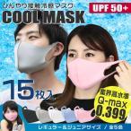 冷感マスク ひんやりマスク 15枚入り 洗える 3D立体マスク 朝9時までのご注文で当日出荷(土日祝日除く)  熱中症対策 スポーツマスク 夏用 大人 子供