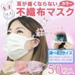 耳が痛くならない マスク 50枚  1-3営業日以内の発送 不織布 不織布マスク 使い捨て マスク 白 ウイルス 花粉 ハウスダスト
