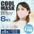 ひんやりマスク 冷感マスク 6枚入り メッシュタイプ ひんやり 接触冷感  熱中症対策 夏用 大人