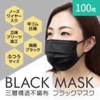 マスク 黒 100枚 不織布マスク ブラック 1-3営業日以内の発送 両面黒タイプ 使い捨て 耳が痛くなりにくい 4mmゴム ファッションマスク