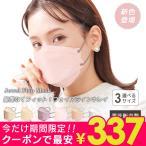 【SALE!100円OFF】マスク 3D立体構造 ジュエルフラップマスク 不織布マスク 20枚 4サイズ 大人 こども 両面カラー 4層構造 メイクが付きにくい KF94と同型