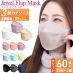 KF94 立体構造マスク 選べる 3箱 60枚 アソートセット ジュエルフラップマスク 選べる 3D 口紅がつきにくい 4層フィルター 99%カット  通気性 蒸れにくい