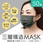 マスク ダークグレー 50枚 不織布マスク グレー 灰色 両面グレー 使い捨て 耳が痛くなりにくい 平ゴム ファッションマスク 予19