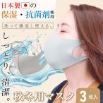 あったかマスク 秋用 冬用 マスク 3枚入り 日本製の保湿抗菌剤 防臭 耳が痛くならない UVカット 洗えるマスク 秋冬 立体構造 大人