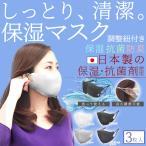 あったかマスク 秋用 冬用 マスク 長さ調節紐あり 3枚入り 日本製の保湿抗菌剤 防臭 UVカット 洗えるマスク 秋冬 大人