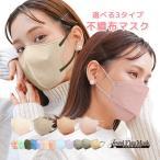 【20%オフクーポン】 カラーマスク  不織布 3サイズ 大人 から 小さめ サイズ 50枚 限定カラー マスク 特別仕様 耳紐同色 WEIMALL 片面カラー 両面カラー