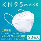 KN95 マスク 20枚 5層構造 KN95規格 高機能マスク 立体構造 平ゴム ノーズワイヤー 使い捨て 米国N95同等マスク 医療用 マスク 大人