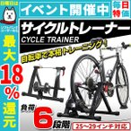 自転車 トレーニング スピンバイク サイクルトレーナー フィットネスフレーム ローラー台 エアロバイク フィットネスバイク