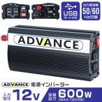 インバーター 12V AC100V 定格 600W 最大 1200W 修正波/疑似正弦波(矩形波) 50Hz/60Hz切替可能 (クーポン配布中)
