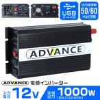 インバーター 12V AC100V 定格 1000W 最大 2000W 修正波/疑似正弦波(矩形波) 50Hz/60Hz切替可能 (クーポン配布中)