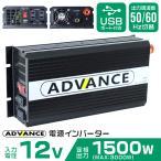 インバーター DC12V/AC100V 定格1500W 最大3000W 修正波/疑似正弦波(矩形波) 50Hz/60Hz切替可能 (クーポン配布中)