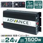 インバーター 24V AC100V 定格 1500W 最大 3000W 修正波/疑似正弦波(矩形波) 50Hz/60Hz切替可能 (クーポン配布中)