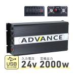 インバーター 24V AC100V 定格 2000W 最大 4000W 修正波/疑似正弦波(矩形波) 50Hz/60Hz (クーポン配布中)