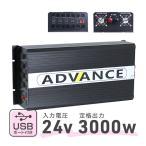 送料無料 DC-AC 非常用電源 緊急 防災グッズ 防災用品 発電機