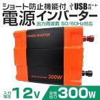 インバーター 12v 300W インバーターDC12V / AC100V 疑似正弦波 矩形波 50Hz/60Hz切替可能 USBポート付き