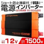 インバーター 12v 1500W インバーターDC12V / AC100V  疑似正弦波 矩形波 50Hz/60Hz切替可能 USBポート付き (クーポン配布中)