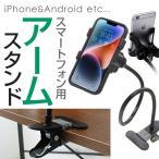 スマホホルダー アームスタンド スマホ 卓上 ホルダー クリップ式 iPhone スマートフォン