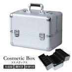 コスメボックス メイクボックス 大容量 メイク収納 化粧品収納 コスメ メイク ボックス (訳あり) 予約販売2月下旬入荷予定