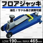 ガレージジャッキ 3t フロアジャッキ 鉄製 油圧ジャッキ ハイパワー 軽量 ジャッキアップ 190mm/515mm