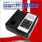 パナソニック 電動工具 充電池 充電器 ニッカド/ニッケル水素/リチウムイオン 対応 (最大2000円クーポン配布中)