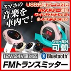 FMトランスミッター Bluetooth ワイヤレス 無線 ブルートゥース 車載 車内 音楽再生 各種スマホに対応 (クーポン配布中)