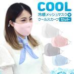 冷感マスクメッシュタイプ 3枚入り & 冷感スカーフ セット 熱中症対策セット 紫外線対策 Q-max0.399 ひんやりマスク ひんやりスカーフ スポーツマスク 大人