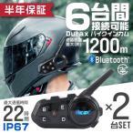 バイク インカム 2台 インターコム Bluetooth 6 riders 6人同時通話 1000m通話 6ヵ月保証 (クーポン配布中)