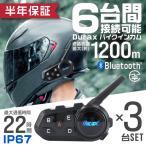 バイク インカム 3台セット インターコム Bluetooth 6 riders 6人同時通話 1000m通話 6ヵ月保証 (クーポン配布中)