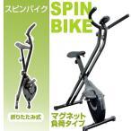 スピンバイク 家庭用 折りたたみ スピンバイク フィットネスバイク 折りたたみ エクササイズバイク スピンバイク トレーニング エアロ ビクス