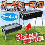 バーベキューコンロ 大型 炭 コンパクト グリル BBQコンロ 3段階調節機能付き 54cm 2〜4人用 キャンプ バーベキューグリル BBQスタンド