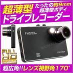 ショッピングドライブレコーダー ドライブレコーダー Gセンサー 搭載 フルHD 最新 LEDライト 動体感知 自動録画 防犯カメラ 日本マニュアル付  FULL HD 1年保証付 (クーポン配布中)