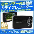 ショッピングドライブレコーダー ドライブレコーダー ドラレコ フルHD対応   HDMI 動体感知 自動録画対応 Gセンサー あり-なし選択 日本語説明書付 1年保証付
