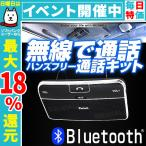 車載 ハンズフリー bluetooth ハンズフリーキット ワイヤレス 車内通話 音楽再生 iPhone Android スマートフォン 対応 (クーポン配布中)