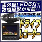 ドライブレコーダー 一体型 最新 ドラレコ 3.5インチTFT液晶 赤外線暗視 夜間対応 動体感知 SDカード録画 エンジン連動 予約販売12月中旬入荷予定