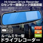 ミラー型ドライブレコーダー ドラレコ 車載 カメラ 4.3インチ 常時録画 広角120度  Gセンサー (クーポン配布中)