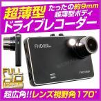 ドライブレコーダー 薄型  ドラレコ 薄型 防犯 広角 監視カメラ FULL HD 1080P Gセンサー搭載 車載 フルHD )