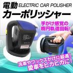 電動 カーポリッシャー 車用  洗浄 洗車 ワックスがけ 軽量 コンパクト愛車 掃除 カー用品