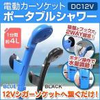其它 - 電動ポータブルシャワー 12v アウトドアシャワー DC12V カーソケット 携帯シャワー 簡易シャワー海水浴 洗車 キャンプ アウトドア