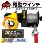 電動ウインチ 12V 電動ホイスト 907kg / 2000LBS DC12V