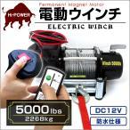 電動ウインチ 12v 5000LBS (2268kg) DC12V 有線コントローラー  無線リモコン付 (クーポン配布中)