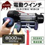 電動ウインチ 24v 8000LBS(3629kg) 電動ホイスト DC24V 無線リモコン付 (クーポン配布中)